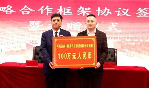 泰丰集团与河南中医药大学战略合作 捐赠100万元