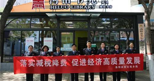 洛阳高新区税务局:走进河洛书苑,强化宣传质效