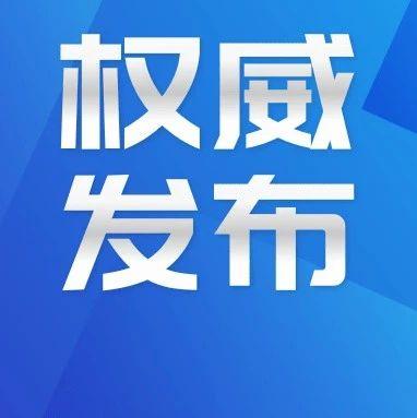 哈尔滨市双城区委书记李洪铭接受纪律审查和监察调查