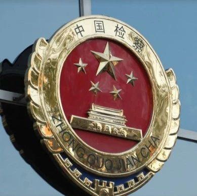 最高检依法对福建省原副省长决定逮捕