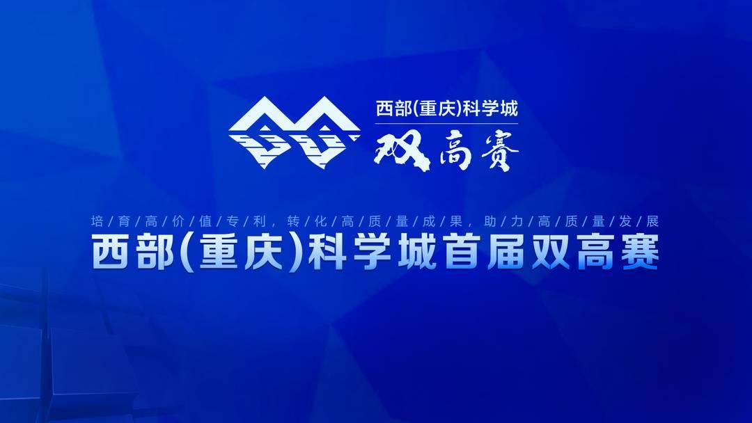 运用大数据筛选 线上+线下双模式 西部(重庆)科学城首届双高赛20日正式启幕