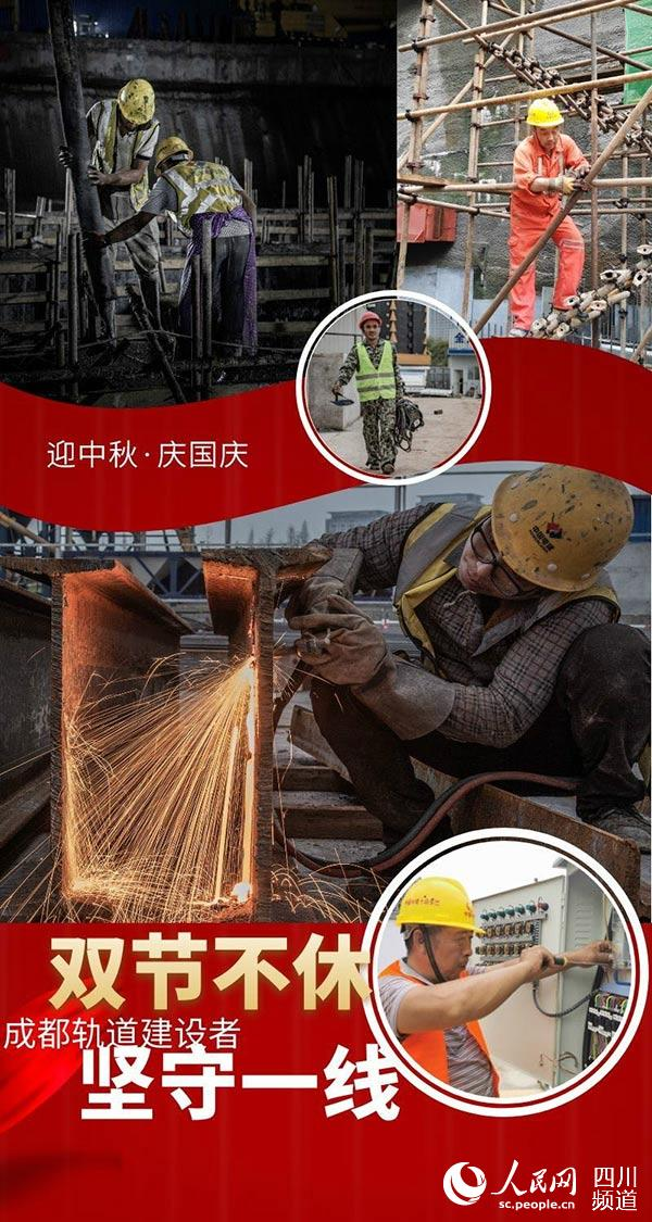 国庆中秋假期 3.2万地铁建设者奋战一线
