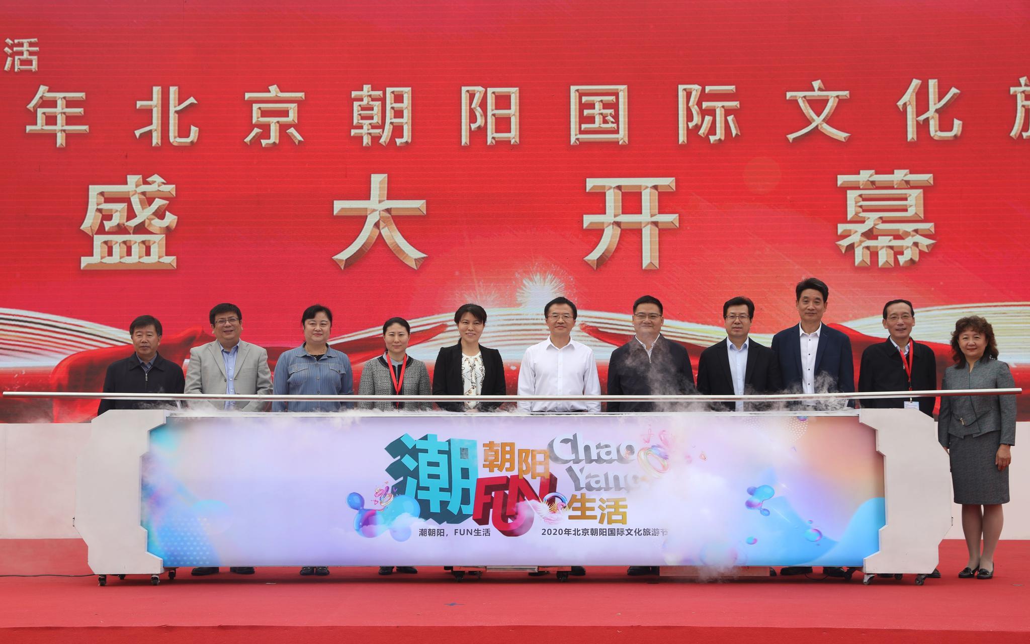 朝阳国际文旅节开幕,上演露天电影周、古玩集市等活动图片