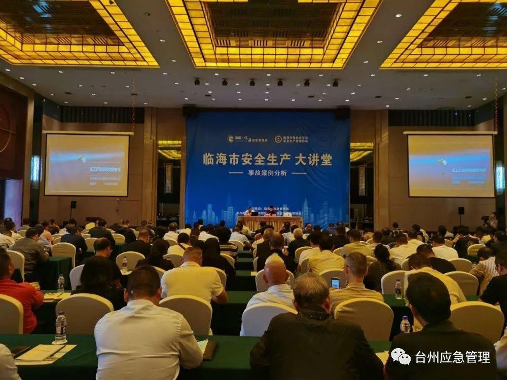 台州市组织召开全市危化企业安全事故案例分析警示培训会