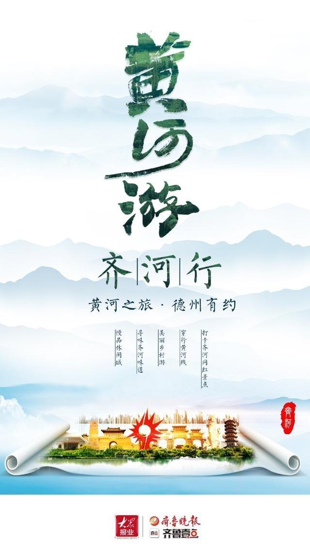 """双节第一天:在线名人打卡齐河景区!""""黄"""