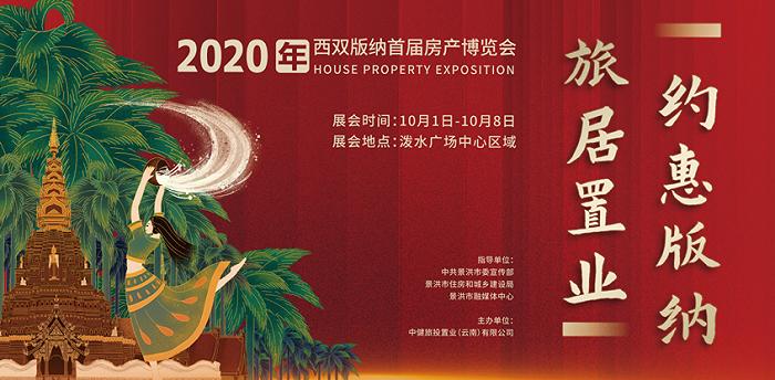 2020西双版纳首届房产博览会盛大开幕