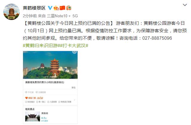 摩鑫主管:黄鹤楼景区10月1摩鑫主管日网上预约量图片