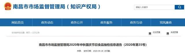 南昌市市场监督管理局:1批次月饼抽检不合格
