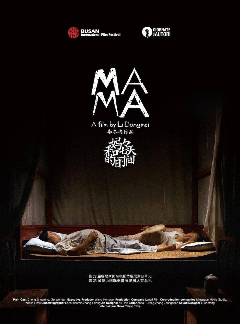 对话《MAMA》联合制片人刘梦圆:华语片海外发行要真正落地