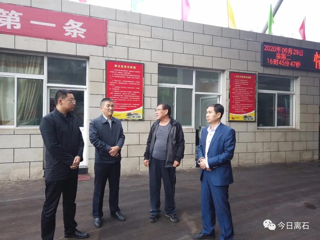 """刘俊禄、李瑞刚开展""""中秋国庆""""节前安全生产检查"""