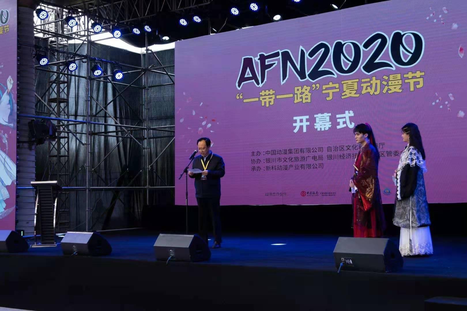 """AFN2020""""一带一路""""(宁夏)动漫节十一花博园开幕"""