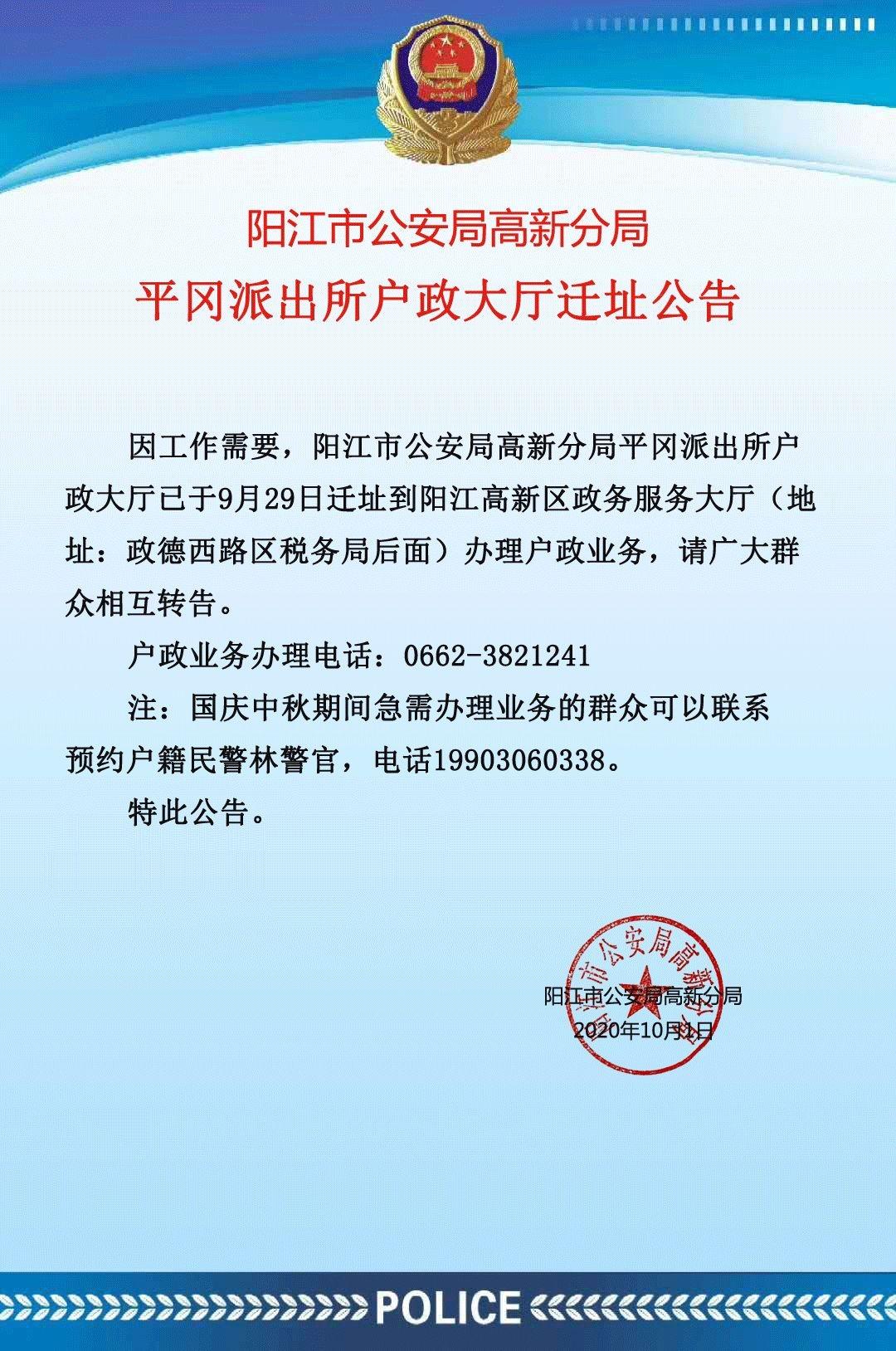 阳江市公安局高新分局平冈派出所户政大厅迁址公告