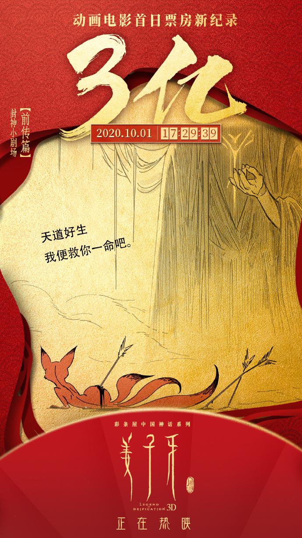 电影《姜子牙》上映首日实时票房已破3亿图片