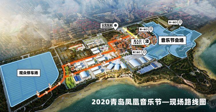2020年青岛凤凰音乐节道路交通保障方案出炉 怎么停车、怎么散场都有了