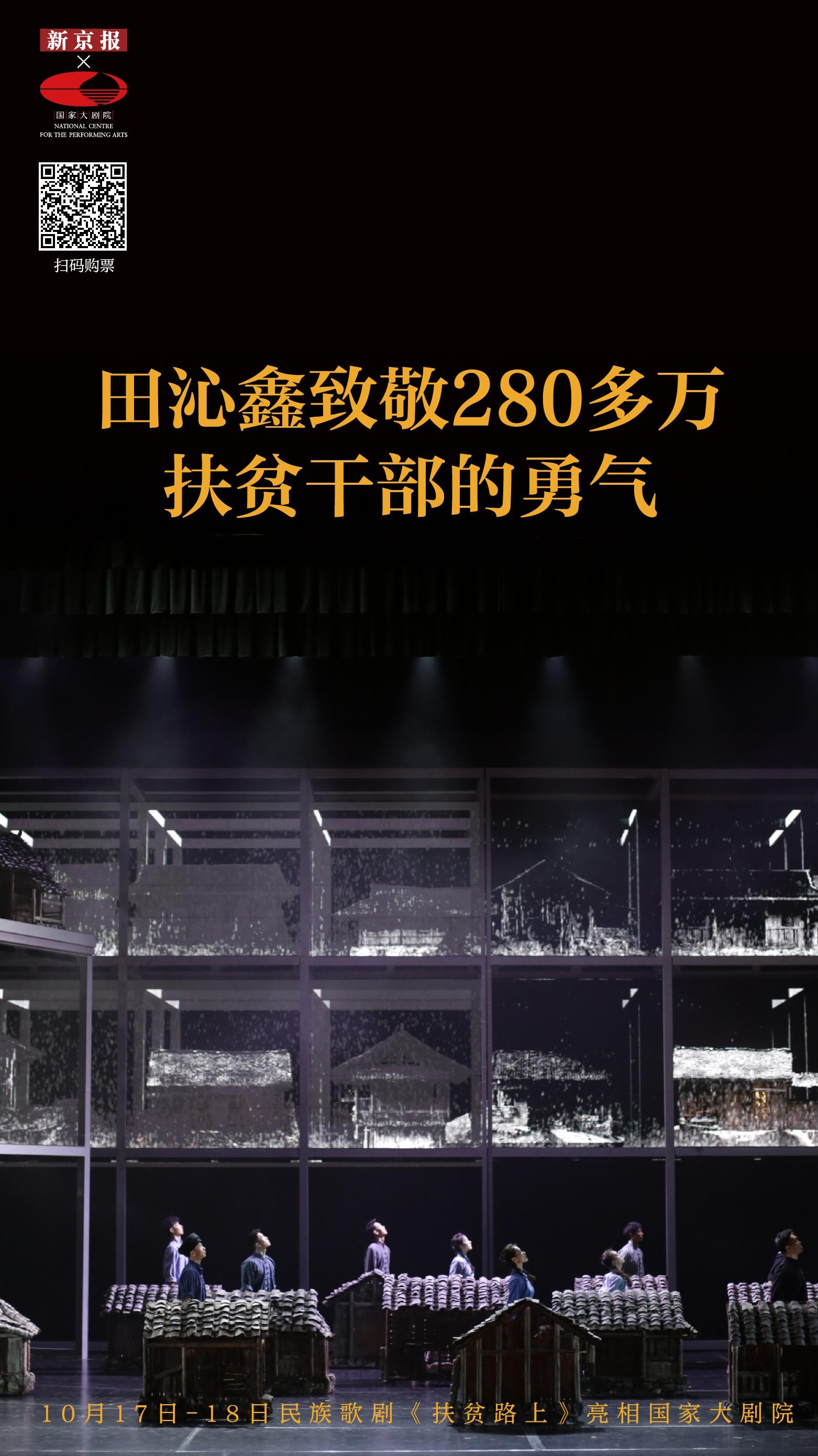 田沁鑫用这部剧致敬280多万扶贫干部|新京报×国家大剧院图片
