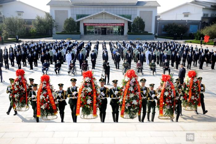 滨州市2020年烈士纪念日向人民英雄敬献花篮仪式举行