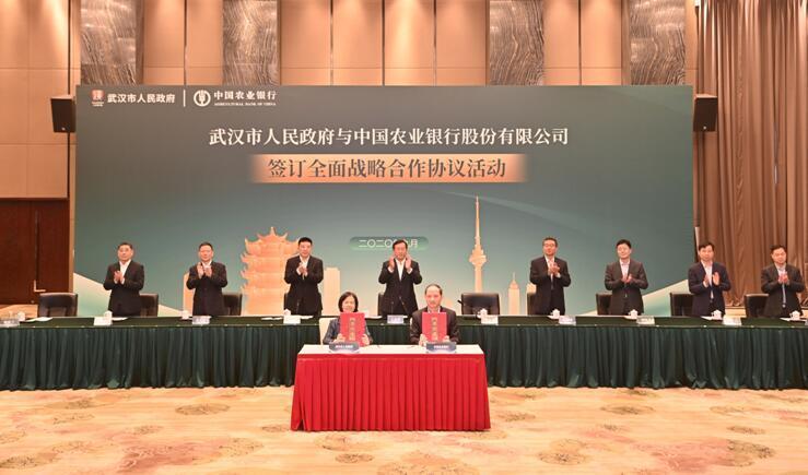 农业银行计划5年投入3000亿元服务武汉经济社会发展