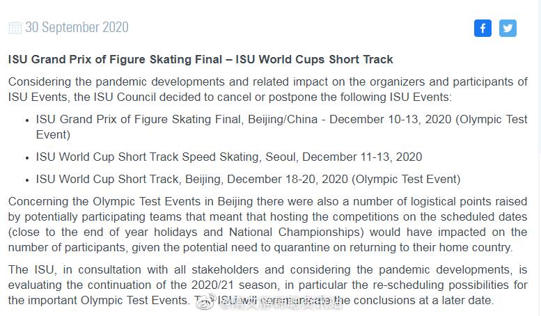 国际滑联决定推迟或取消两站北京冬奥会测试赛图片