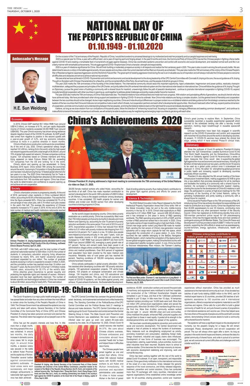 驻印度使馆在印度主流媒体刊发新中国成立71周年国庆专版图片