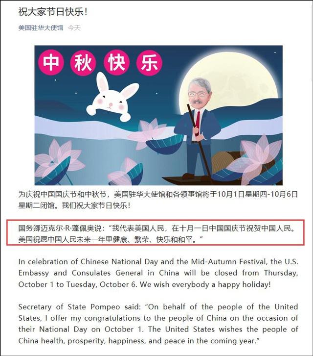 美国务卿蓬佩奥祝贺中国国庆:祝愿中国人民健康繁荣图片