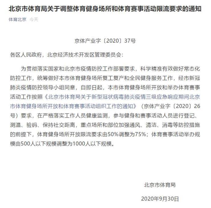 北京体育健身场所限流上调至75% 赛事规模增至1000人图片