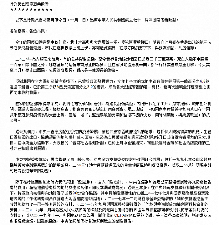 林郑月娥国庆酒会致辞:特区官员对所谓制裁无畏无惧图片