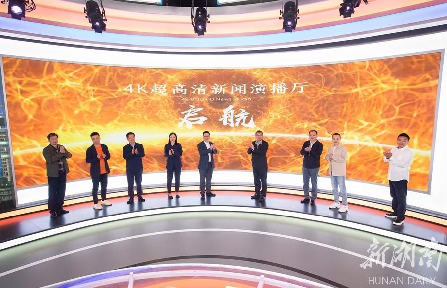 全国首个4K超高清新闻演播厅启用