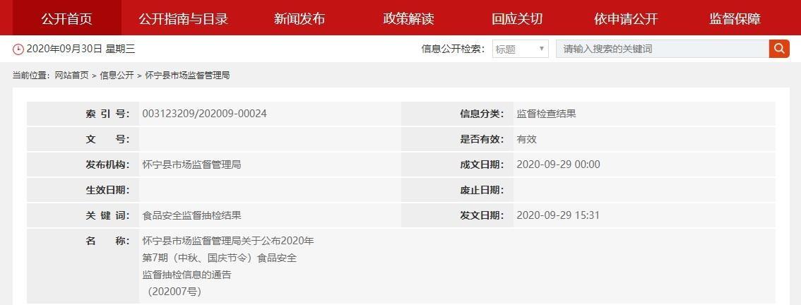 安徽省怀宁县市场监督管理局:4批餐饮食品抽检不合格