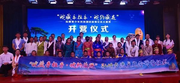 皖藏青少年民族团结融情交流主题营在合肥开营