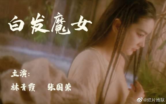 这部27年前的经典武侠,林青霞破尺度出演,张国荣造型引发潮流
