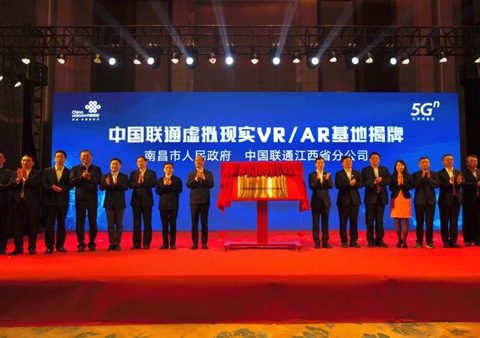 中国联通虚拟现实VR/AR基地落户江西南昌