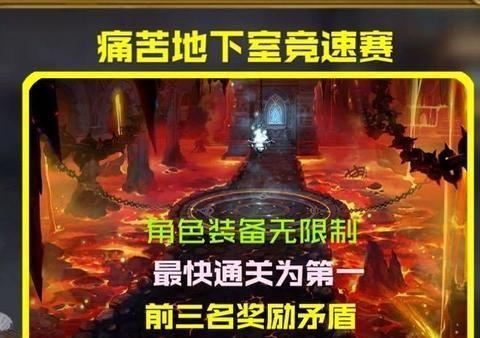DNF:痛苦地下室竞速赛,剑帝红眼全被淘汰,武神屈居第三
