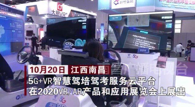 虚拟驾考!带着VR眼镜考驾照想体验一下吗?