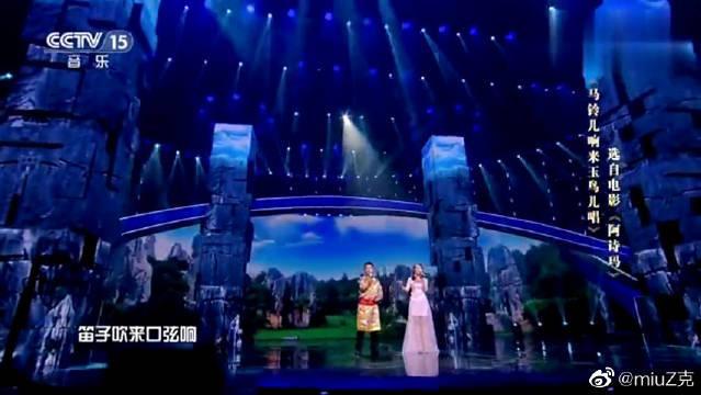 阿伯拉新李思宇演唱《马铃儿响来玉鸟唱》……