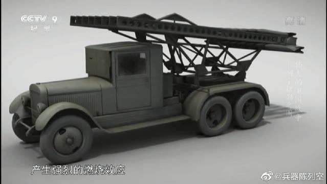 苏联卫国战争: 喀秋莎火箭弹经过特殊设计,破坏力惊人!