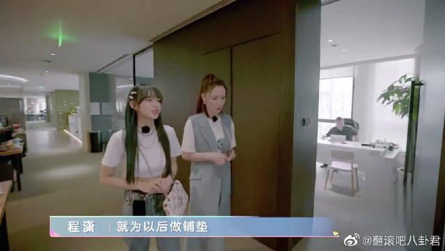 程潇参观张萌的公司~ 张萌姐姐的介绍简直绝了,这也太真实了吧!