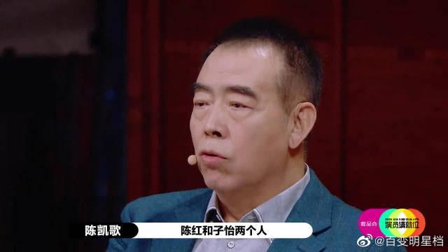 陈凯歌回忆陈红章子怡《梅兰芳》! 陈红用两个字台词定调子!