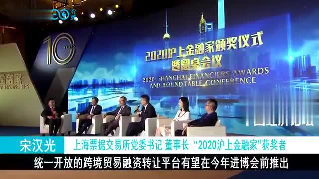 最前沿丨宋汉光:统一开放的跨境贸易融资转让平台有望在今年进博会前推出