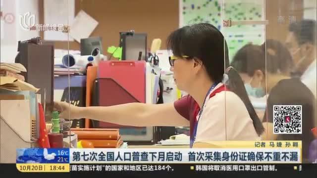 第七次全国人口普查下月启动  首次采集身份证确保不重不漏