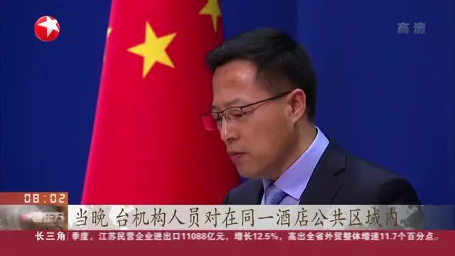 外交部:任何利用台湾问题挑拨中国同太平洋岛国关系的图谋都是不可得逞的