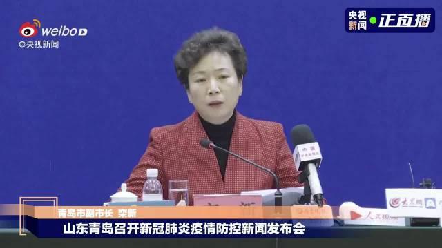 据报道,今天青岛市政府新闻办公室召开疫情防控新闻发布会……