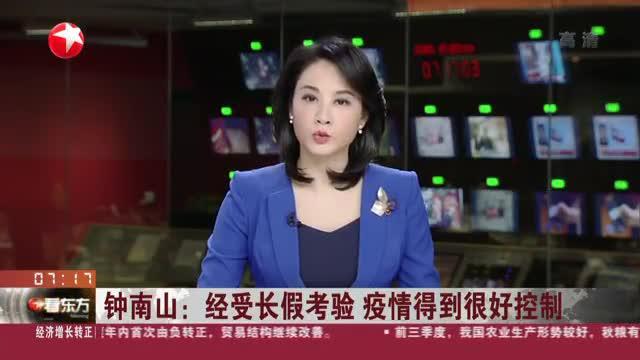 钟南山:经受长假考验  疫情得到很好控制