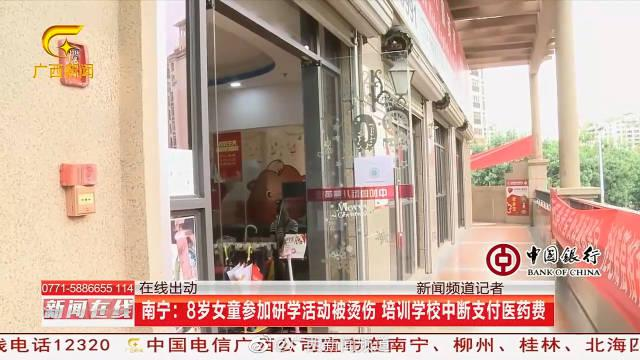 南宁8岁女童参加研学活动被烫伤 培训学校中断支付医药费