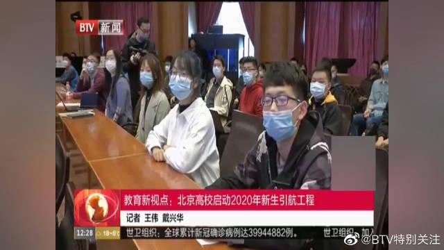 教育新视点:北京高校启动2020年新生引航工程