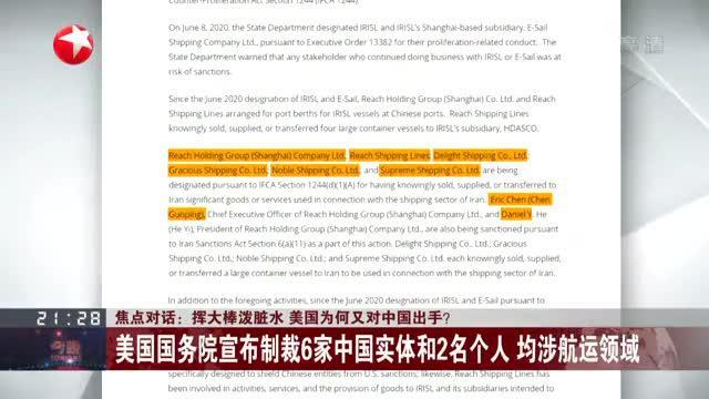 挥大棒泼脏水  美国为何又对中国出手?  美国国务卿宣布制裁6家中国实体和2名个人  均涉航运领域