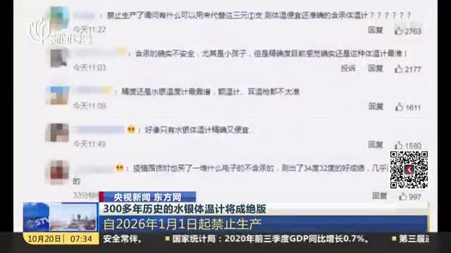 央视新闻 东方网:300多年历史的水银体温计将成绝版