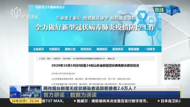 网传烟台新增无症状感染者追踪密接者2.6万人?  官方辟谣:数据为误读