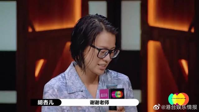 李诚儒点评胡杏儿演技:有激情有爆发力!