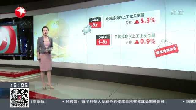 国家发改委通报今年9月经济运行情况