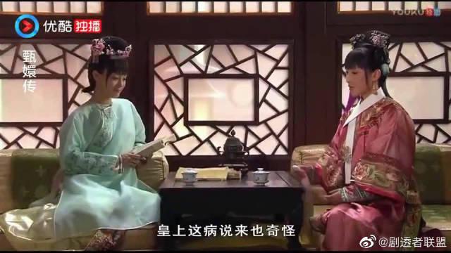 眉庄照顾生病中的皇上时,谁注意华妃说的这句恶心话了?